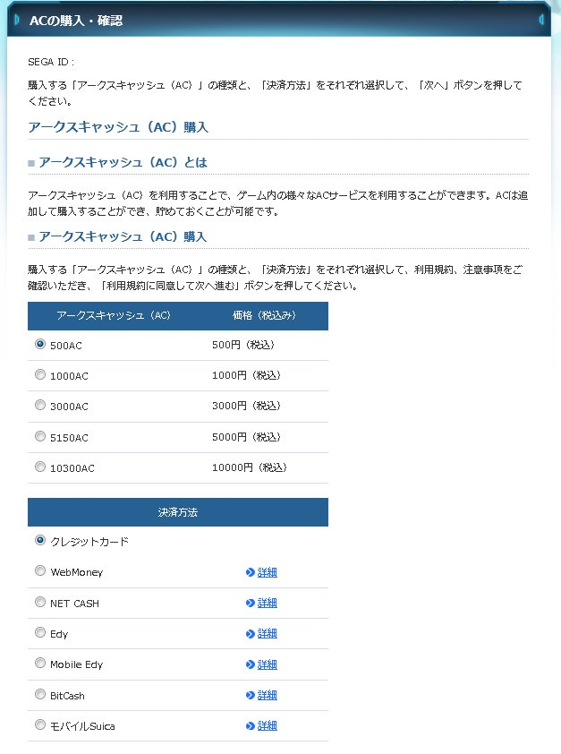 How To Buy Arks Cash – PSO2Blog