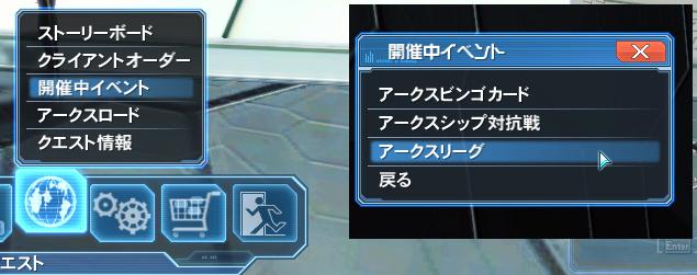 arks_league_menu