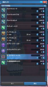 battleshop01