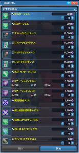 battleshop02
